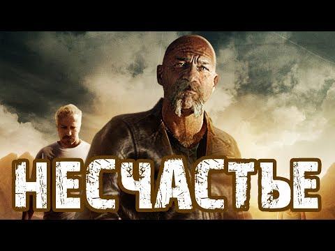 Несчастье HD (2016) / Misfortune HD (триллер, драма, криминал)