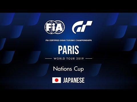 [日本語] 2019 ワールドツアー 1 | パリ | ネイションズカップ thumbnail
