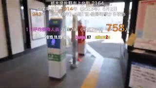 2019.11.19. tue 東武鉃道 佐野線 佐野市駅