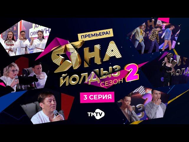 ЯНА ЙОЛДЫЗ 2 / БОЛЬШАЯ ПРЕМЬЕРА / 3 серия / кастинг / тмтв