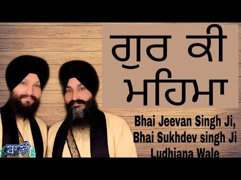 Akj-Kirtan-Gur-Ki-Mahima-Keya-Kahan-Bhai-Jeevan-Singh-Sukhdev-Singh-Gwalior-Samagam