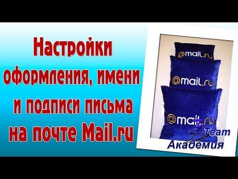 Настройки оформления, имени и подписи письма на почте Mail.ru