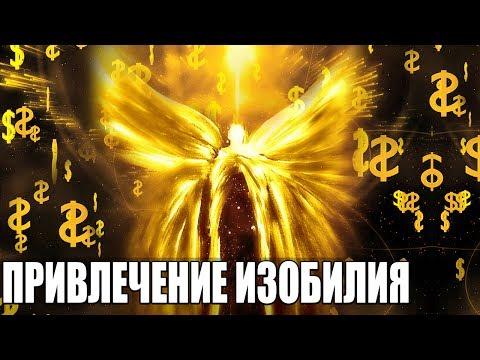 Сильнейшая Медитация для Привлечения Изобилия в Свою Жизнь с Помощью Ангела | Успех в Любом Деле 💰