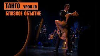 Танго, близкое объятие. Урок 10