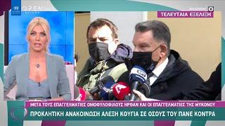 Η προκλητική ανακοίνωση Κούγια και η απάντηση της Καινούργιου | Ευτυχείτε! 1/3/2021 | OPEN TV