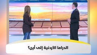 الدراما الأردنية إلى أين؟