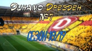 Football Manager 2016 Динамо Дрезден #7.  Сезон 18/19