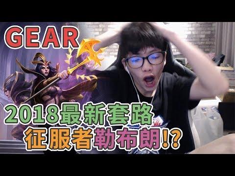 【Gear】2018最新套路?『征服者』勒布朗嚇到吃手手