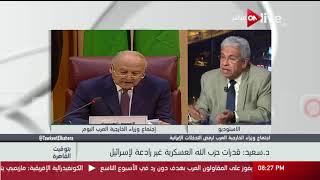 بتوقيت القاهرة - د. عبدالمنعم سعيد: حزب الله يدعي المقاومة لتحقيق أهدافه السياسية
