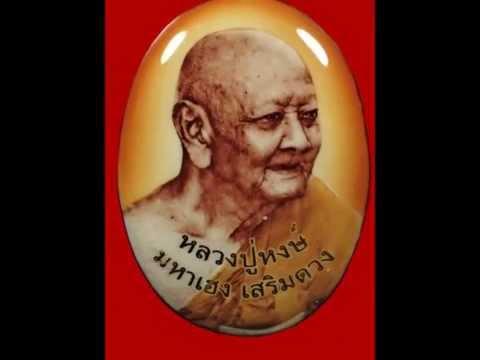 หลวงปู่คีย์ รุ่นมหาเฮงเสริมดวง 2555 (ชุดที่มีการปลุกเสกพิเศษจากพระเกจิมากที่สุด)