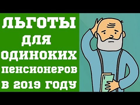 Льготы для одиноких пенсионеров в 2019 году