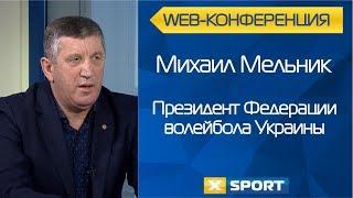 Веб-конференция. Михаил Мельник, президент Федерации волейбола Украины