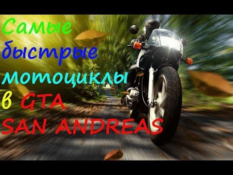 Самые быстрые мотоциклы в GTA SAN ANDEAS