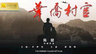 《华侨村官》 - YouTube
