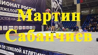 Мартин Сабанчиев/Martin Sabanchiev 8.09.2018