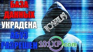 ICARUS Online - Потеряли базу данных, разрешили абузить(18+)
