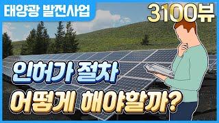 태양광 발전사업 인허가…