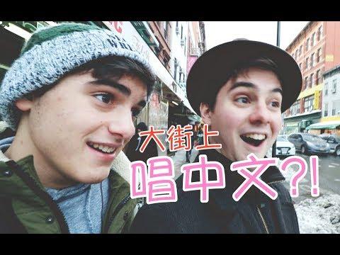 American in Chinatown: dui bu qi, wo de zhong wen bu hao!