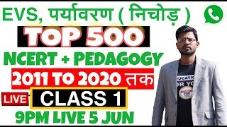 Evs Top 500 Question With Full Explanation Hindi Mein,ctet,uptet,kvs,dsssb #ctet_5_july_examination