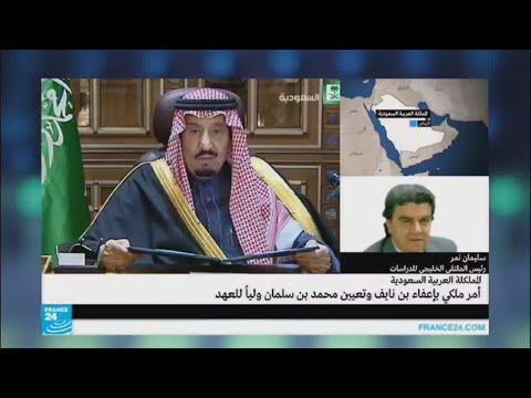 أوامر ملكية جديدة في السعودية..هل كانت متوقعة؟