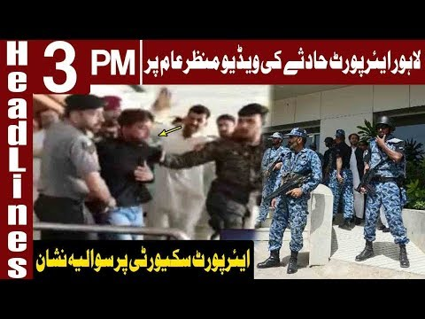 Exclusive Footage of Lahore Airport Incident | Headlines 3 PM | 3 July 2019 | Express News