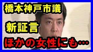 橋本市議のことばかり聞かれました。いろいろ探られているみたいです」...