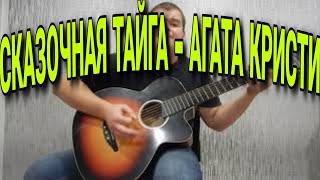 Сказочная тайга - Агата Кристи ( кавер от ГИТАРИЗМ ТВ)