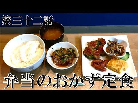 第三十二話 弁当のおかず定食飯動画