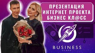 видео Информация об Интернет проекте