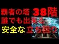 【モンスト】覇者の塔38階!慎重&大胆で確実に突破する