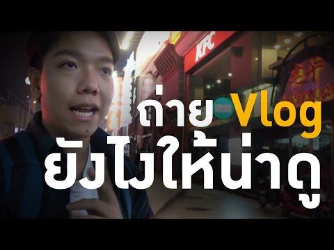 ถ่าย Vlog ยังไงให้น่าดู