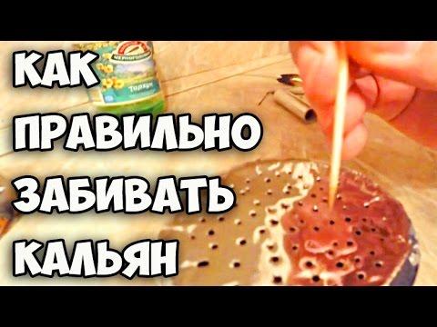 Как правильно забивать кальян || Как сделать домашний кальян || Какой табак для кальяна лучший