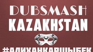 DUBSMASH/VINE KAZAKHSTAN|#АлиханКаршыбек