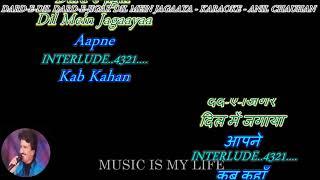Darde Dil Darde Jigar Dil Me Jagaaya - karaoke With Scrolling Lyrics Eng. & हिंदी