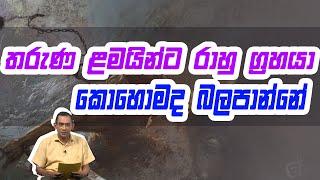 තරුණ ළමයින්ට රාහු ග්රහයා කොහොමද බලපාන්නේ  | Piyum Vila | 09-09-2020 | Siyatha TV Thumbnail