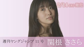 関根ささら#ヤンジャンTV#放課後プリンセス#グラビア ☆チャンネル登録お...