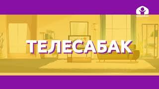Кыргыз тили 2-класс / Тыбыш / ТЕЛЕСАБАК 2.09.20