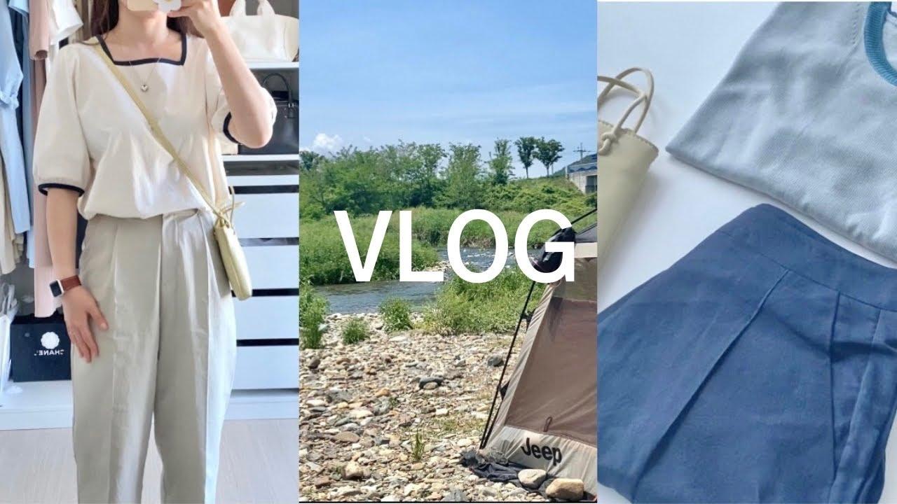 Vlog • 일상 브이로그, 데일리룩, 신혼부부 ,쉬는날 노지 캠핑, 옷 언박싱, 신혼 일상, 집밥 요리 (게살파스타,버터 간장계란밥,곤약면요리)