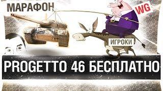 Progetto 46 БЕСПЛАТНО - Крутой Марафон