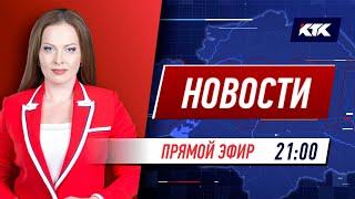 Новости Казахстана на КТК от 08.09.2021
