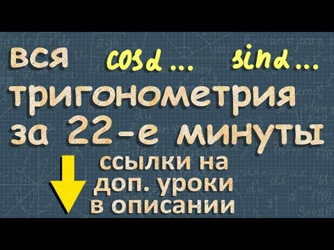 тригонометрия ТРИГОНОМЕТРИЧЕСКИЕ ФОРМУЛЫ 10 11 класс