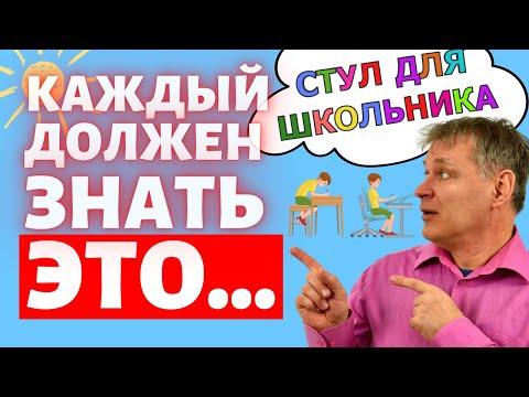 Стул для школьника— какой выбрать? Правильный ортопедический стул для правильной осанки ребёнка.