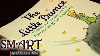 Smart - (2018-09-11) | ITN Thumbnail