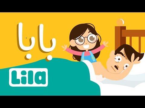 Baba - بابا   Lila TV