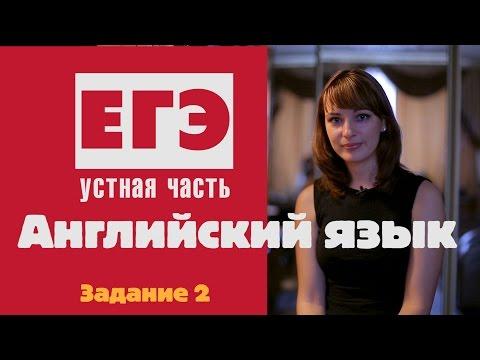 Видеоуроки егэ английский язык 2017 устная часть