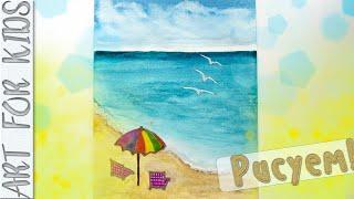 Рисунок для детей. Морской пейзаж акварелью и гуашью