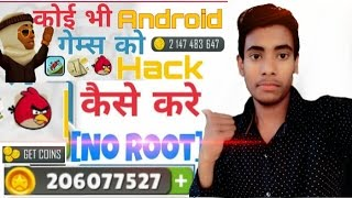 How To Hack Any Android Games Without Root Hindi | Koi Bhi Android Games Ko Kaise Hack Karte Hai