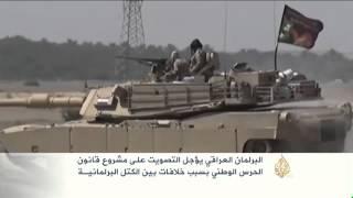 جدل بشأن مشروع قانون الحرس الوطني العراقي