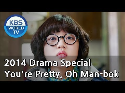 You're Pretty, Oh Manbok | 예쁘다 오만복 (Drama Special / 2014.03.21)