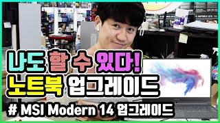제일컴연구소: MSI 노트북 나도 할 수 있다!! 일단…